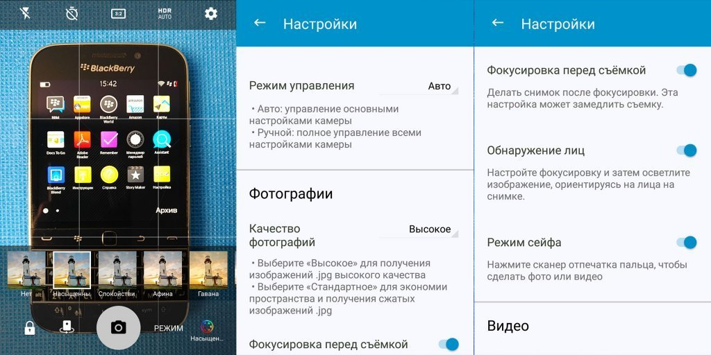Камера на BlackBerry KEYone